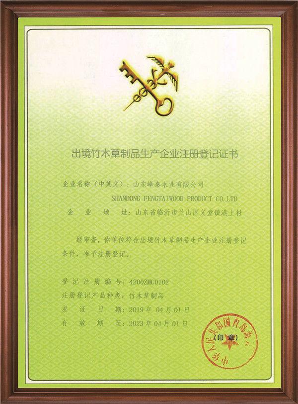 出境竹木草制品生产企业注册登记证书